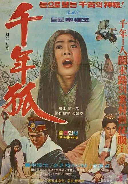 "Poster for ""Cheoneonho, A Thousand Year Old Fox, 1969, directed by Shin Sangok, featuring a monstrous Korean woman."