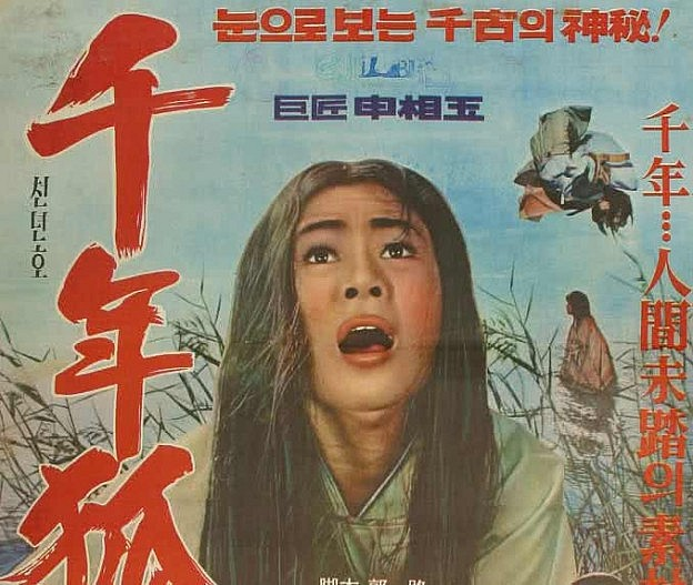 Korean horror film poster fragment with Hanbock-clad ghost-woman.